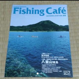 シマノ プレゼンツ 釣り 本 Fishing Cafe VOL.60(その他)