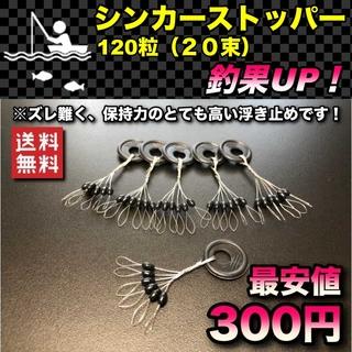 シンカーストッパー 20束(120粒) 浮き止め 釣り/T118-K(その他)