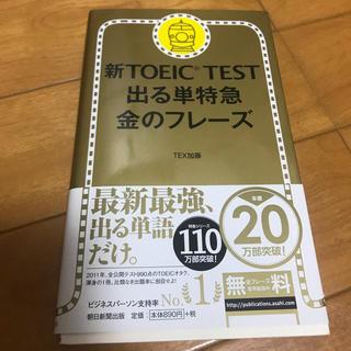 朝日新聞出版 - TOEIC 頻出単語集