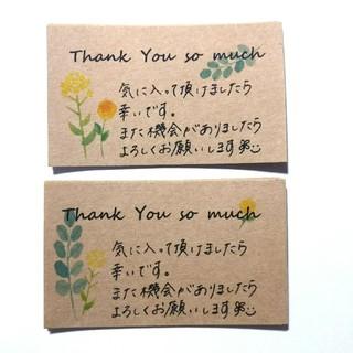 お花と葉っぱのサンキューカード 手書きメッセージ付き