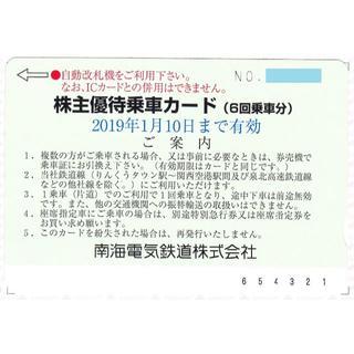 南海電鉄 株主優待乗車カード(6回乗車分)