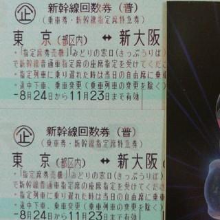 JR - 新幹線 チケット、東京⇔新大阪