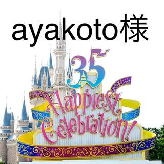 ディズニー(Disney)のayakoto様❤️専用(その他)