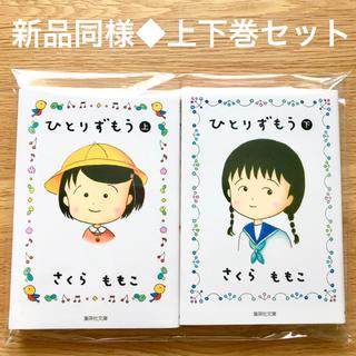 新品同様◆さくらももこ エッセイ漫画 ひとりずもう 全巻セット 上下巻(少女漫画)