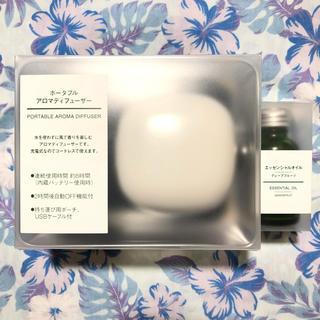 MUJI (無印良品) - 新品未使用品 無印良品 ポータブル アロマディフューザー オイル付きセット