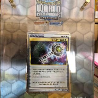 ポケモン(ポケモン)のマスターの鍵 ポケモンカード 記念(カード)