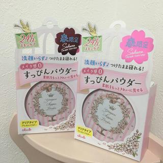 すっぴんパウダー  春限定のサクラスウィートソローの香り 新品2箱セット(フェイスパウダー)