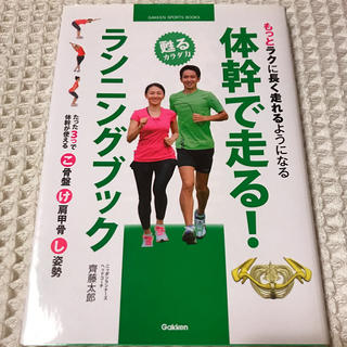 学研 - 体幹で走る! ランニングブック (GAKKEN SPORTS BOOKS)