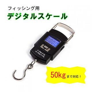 【特別価格】フィッシング用デジタルスケール(その他)