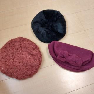 アクシーズファム(axes femme)の可愛いベレー帽3点セット ウールベレー帽 ニットベレー帽(ハンチング/ベレー帽)