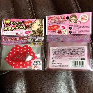 石原商店 目指せ❗️モテ唇 恋のキス 唇パンクでぷるんぷるん 唇専用パックシート(リップケア/リップクリーム)