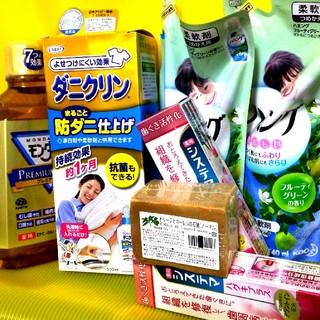 生活用品 セット モンダミン ダニクリン 歯みがき粉 アレッポの石鹸 柔軟剤 (日用品/生活雑貨)