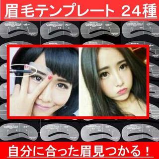 眉毛テンプレート 24枚セット!あなたに合う眉が絶対見つかる☆ 50%OFF!(眉マスカラ)