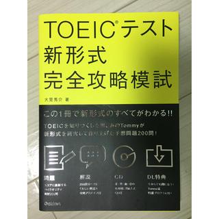 学研 - 新形式対応 TOEICテストテキスト(書き込みなし)