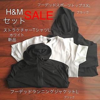 エイチアンドエム(H&M)のH&M フーデッドランニングジャケット、フーデッドスポーツトップス、Tシャツ(その他)