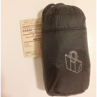 MUJI (無印良品) - 無印良品♡たためるトートバッグ