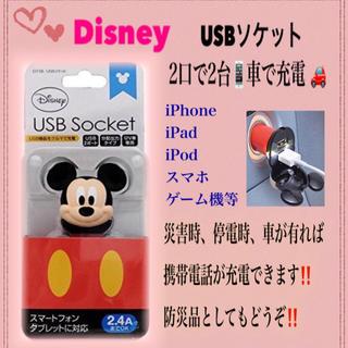 ディズニー(Disney)の【新品未使用】ディズニー 2口USBソケット 車用 携帯電話充電 LED点灯(バッテリー/充電器)
