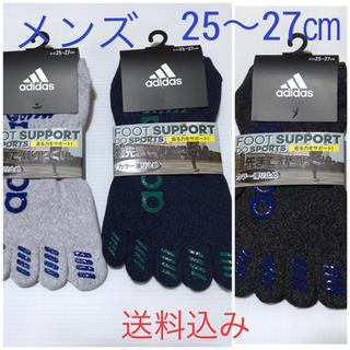 アディダス(adidas)のメンズ【アディダス×福助】五本指ソックス 滑り止め付き 3足セット(その他)