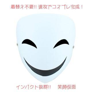 速攻完成!!コスプレ♡新品 笑顔仮面 ホラーマスク お面 ハロウィン(その他)