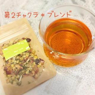 7つのチャクラハーブティー*第2チャクラブレンド(茶)