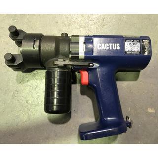 カクタス(CACTUS)の充電式電動圧着器 カクタス クリンプボーイ EV-150(その他)