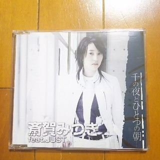 水の旋律2~緋の記憶 千の夜とひとつの朝 斎賀みつき CD(アニメ)