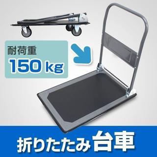新品★折りたたみ 軽量 台車 150kg AT059A-k(その他)