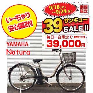 SALE★ヤマハ ナチュラ ゴールド デジタル 電動自転