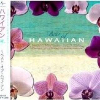 ハワイアン~ベスト・オブ・ハワイアン~全16曲(ワールドミュージック)