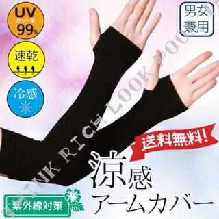 UVカット◇涼感アームカバー/送料無料(手袋)