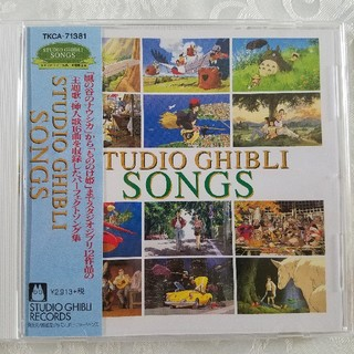 スタジオジブリ CD(アニメ)