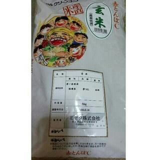 玄米夢つくし(農薬低減)赤とんぼH30年5月調製☆5㎏(米/穀物)