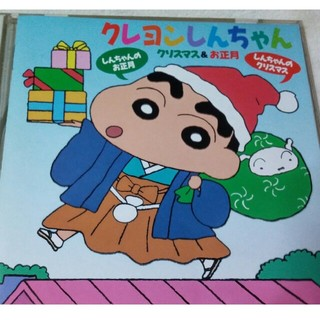 クレヨンしんちゃんCD☆クリスマス&お正月(アニメ)