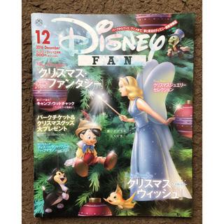 ディズニー(Disney)のディズニーファン 2016年12月号(アート/エンタメ/ホビー)