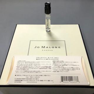 Jo Malone - ジョーマローン  ブラックベリー&ベイ コロン 1.5mL