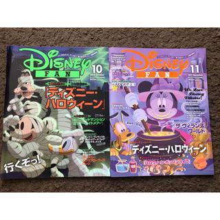 ディズニー(Disney)のディズニーファン 2017年10月11月(アート/エンタメ/ホビー)