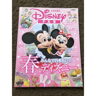 ディズニー(Disney)のディズニーファン 4月増刊号(アート/エンタメ/ホビー)