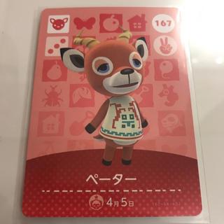 ニンテンドウ(任天堂)のどうぶつの森 amiibo カード ペーター(カード)