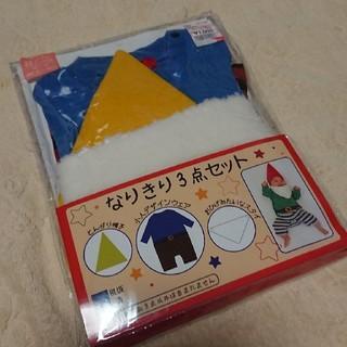 シマムラ(しまむら)の新品☆60~70cm 小人なりきり3点セット(ロンパース)