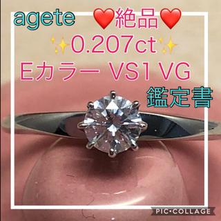 アガット(agete)の♡大特価品♡ ☆超美品☆アガット★絶品★0.207ct Eカラー VS1 VG(リング(指輪))