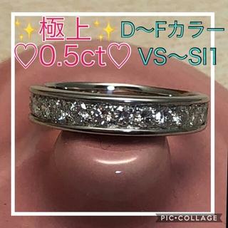 ♡大特価品♡☆超美品☆✨高品質✨0.5ct✨D~F✨VS〜SI1✨プラチナリング(リング(指輪))
