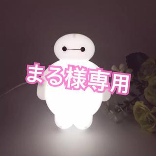 ディズニー(Disney)のまる様専用 ベイマックス ナイトライト(蛍光灯/電球)