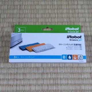 アイロボット(iRobot)の【未使用品】ブラーバjet240☆洗濯可能クリーニングパッド☆3枚組(各1枚)(掃除機)