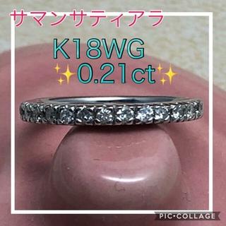 サマンサティアラ(Samantha Tiara)の☆超美品☆サマンサティアラ K18WG 0.21ct エタニティ ダイヤリング(リング(指輪))