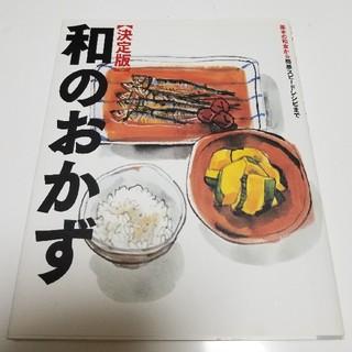 和のおかず 決定版  基本の和食から簡単スピードレシピまで  定価¥ 2,160