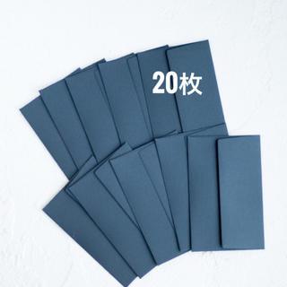 高級メッセージカードミニ封筒 日本製ミッドナイトブルー 20枚(カード/レター/ラッピング)