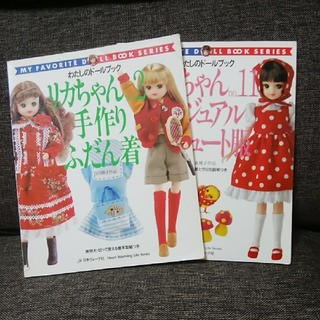 リカちゃん わたしのドールブック 2冊