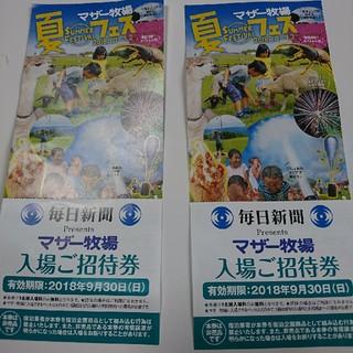 千葉  マザー牧場 入場ご招待券 2枚セット 有効期限 2018年9月30日まで(遊園地/テーマパーク)