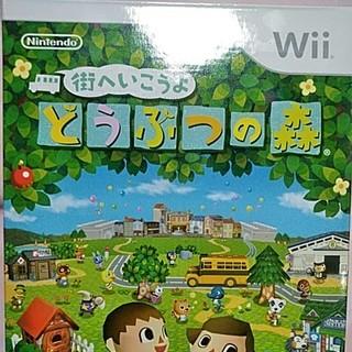 ウィー(Wii)のwii 街へいこうよどうぶつの森(家庭用ゲームソフト)