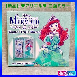 Disney - 【新品】♥︎アリエル♥︎ ディズニー プリンセス エレガント3面ミラー 三面鏡